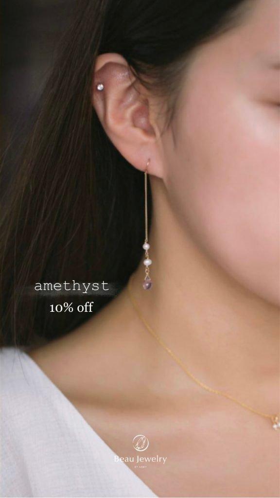 紫水晶耳環飾品